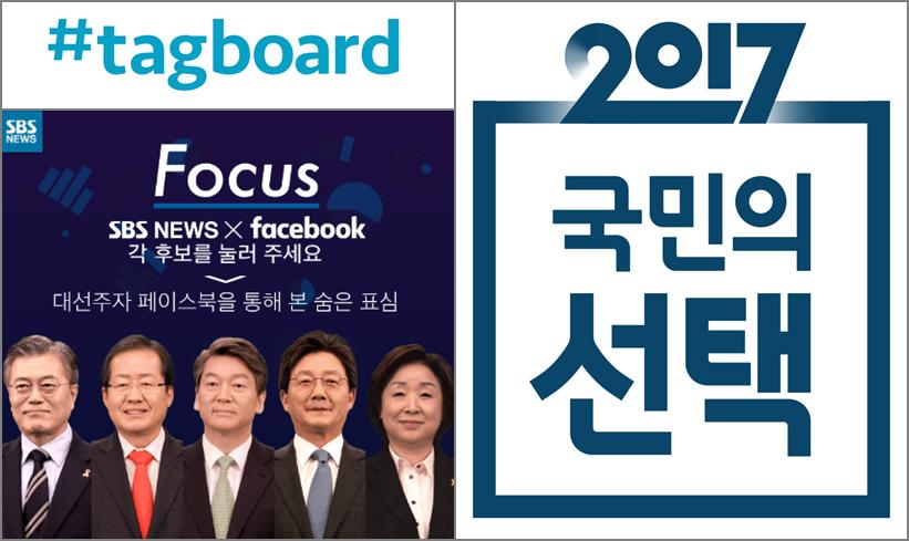 한미IT, SBS 대통령선거 방송에 '태그보드' 서비스 제공