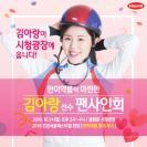 <보도자료> '텐텐'-'나인나인' 모델 김아랑, 서울시청 광장서 팬 만난다